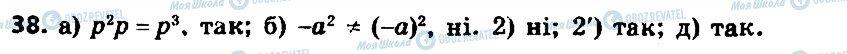 ГДЗ Алгебра 7 клас сторінка 38
