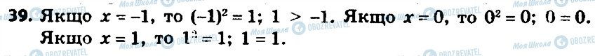 ГДЗ Алгебра 7 клас сторінка 39