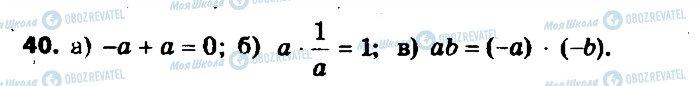 ГДЗ Алгебра 7 клас сторінка 40