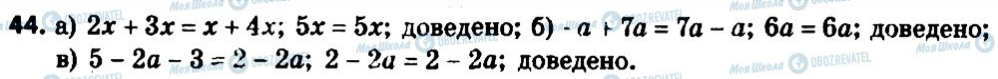 ГДЗ Алгебра 7 клас сторінка 44
