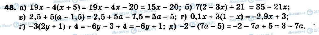 ГДЗ Алгебра 7 клас сторінка 48