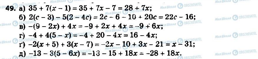 ГДЗ Алгебра 7 клас сторінка 49