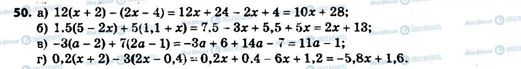 ГДЗ Алгебра 7 клас сторінка 50