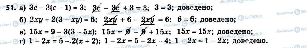 ГДЗ Алгебра 7 клас сторінка 51