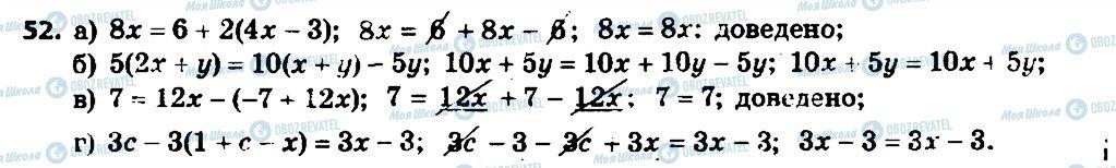 ГДЗ Алгебра 7 клас сторінка 52