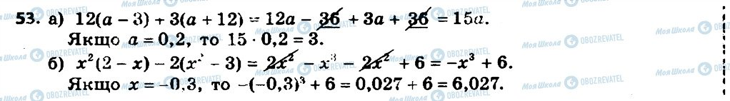 ГДЗ Алгебра 7 клас сторінка 53