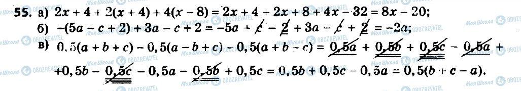ГДЗ Алгебра 7 клас сторінка 55