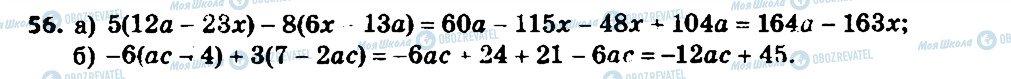 ГДЗ Алгебра 7 клас сторінка 56