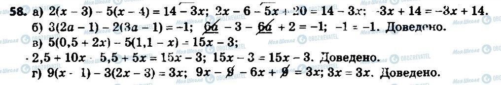 ГДЗ Алгебра 7 клас сторінка 58
