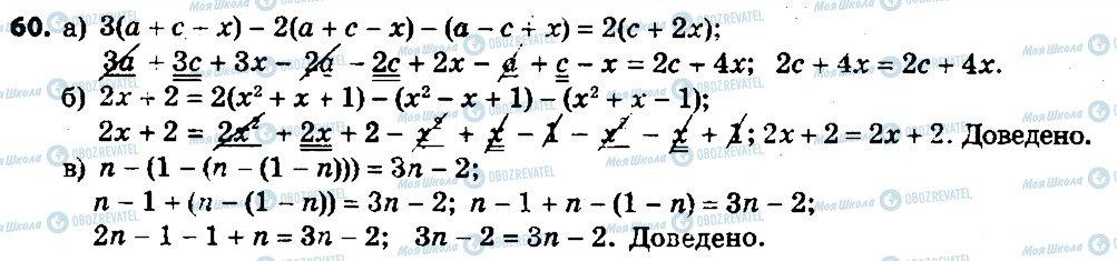 ГДЗ Алгебра 7 клас сторінка 60