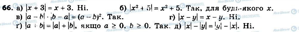 ГДЗ Алгебра 7 клас сторінка 66