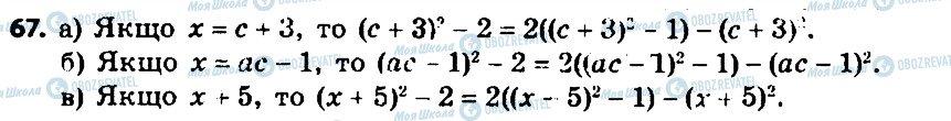 ГДЗ Алгебра 7 клас сторінка 67
