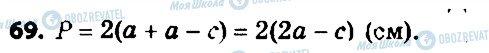 ГДЗ Алгебра 7 клас сторінка 69