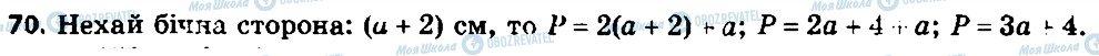 ГДЗ Алгебра 7 клас сторінка 70