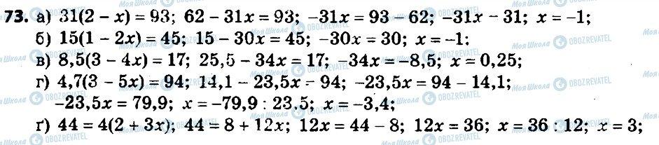 ГДЗ Алгебра 7 клас сторінка 73
