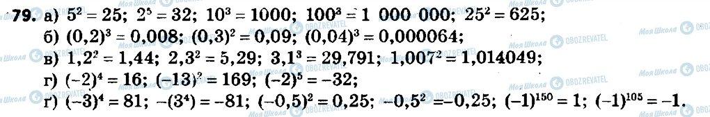 ГДЗ Алгебра 7 клас сторінка 79