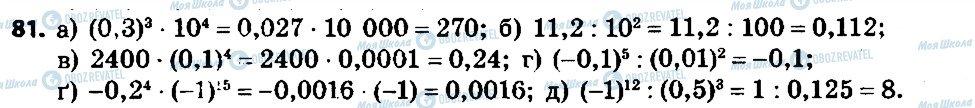 ГДЗ Алгебра 7 клас сторінка 81