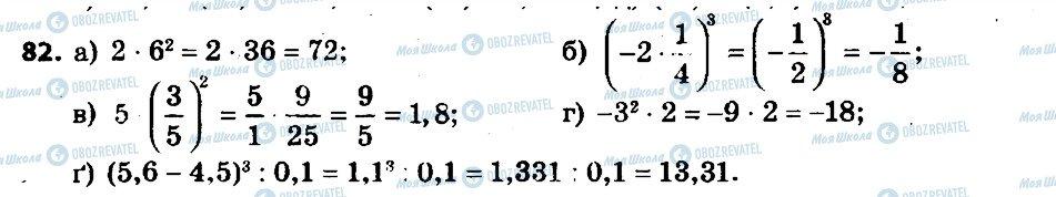 ГДЗ Алгебра 7 клас сторінка 82