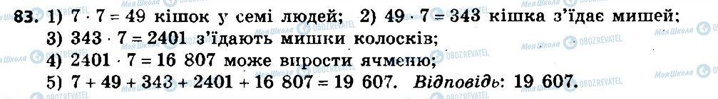 ГДЗ Алгебра 7 клас сторінка 83