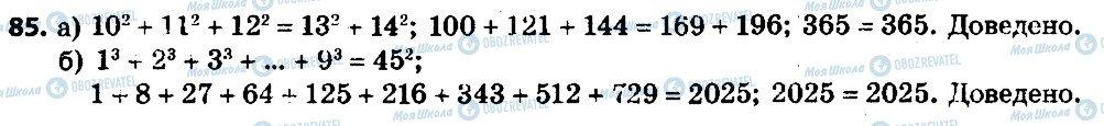 ГДЗ Алгебра 7 клас сторінка 85