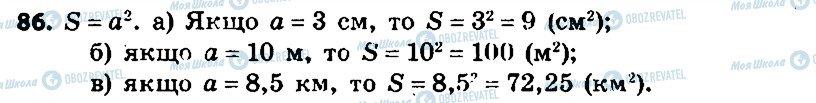 ГДЗ Алгебра 7 клас сторінка 86