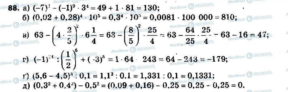 ГДЗ Алгебра 7 клас сторінка 88