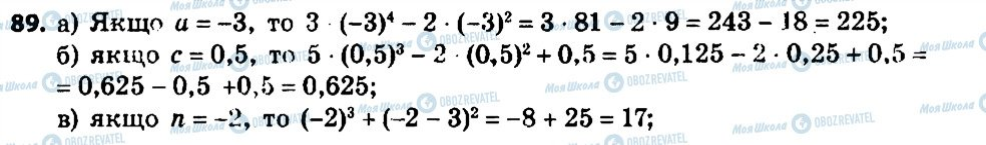 ГДЗ Алгебра 7 клас сторінка 89