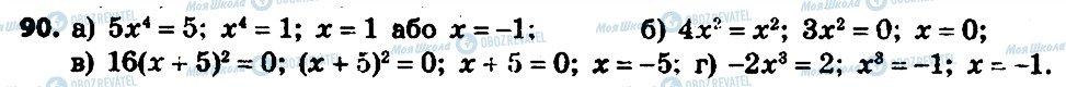 ГДЗ Алгебра 7 клас сторінка 90