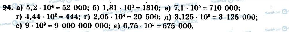 ГДЗ Алгебра 7 клас сторінка 94