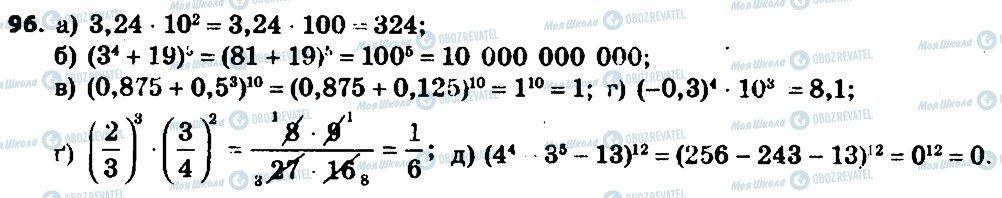 ГДЗ Алгебра 7 клас сторінка 96