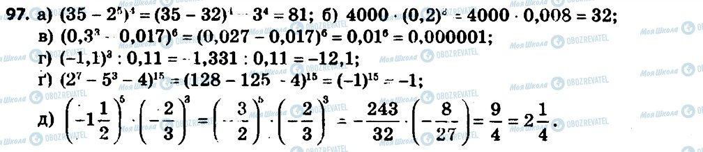 ГДЗ Алгебра 7 клас сторінка 97