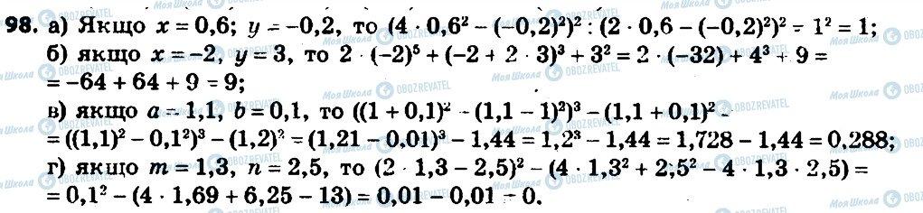 ГДЗ Алгебра 7 клас сторінка 98