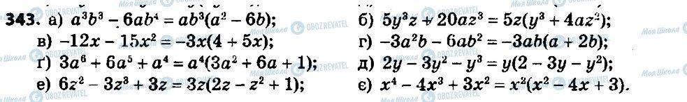 ГДЗ Алгебра 7 клас сторінка 343