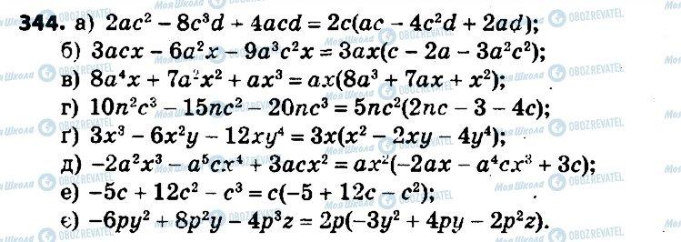 ГДЗ Алгебра 7 класс страница 344