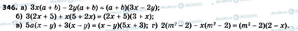 ГДЗ Алгебра 7 класс страница 346