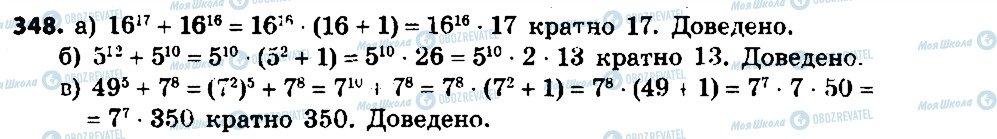 ГДЗ Алгебра 7 клас сторінка 348