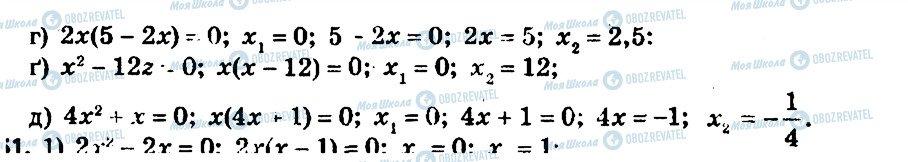 ГДЗ Алгебра 7 клас сторінка 350