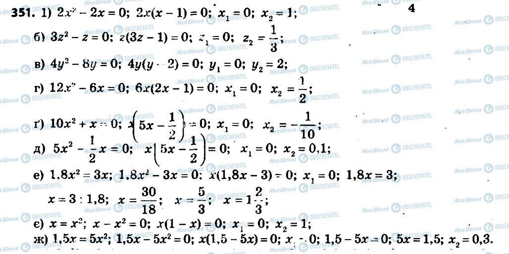 ГДЗ Алгебра 7 клас сторінка 351