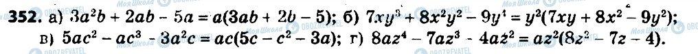 ГДЗ Алгебра 7 клас сторінка 352