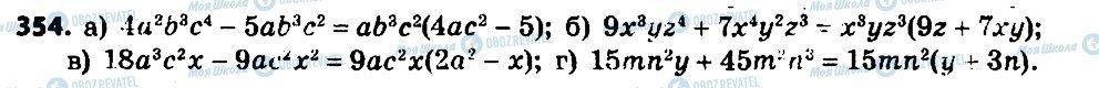 ГДЗ Алгебра 7 клас сторінка 354