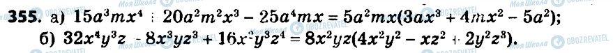 ГДЗ Алгебра 7 клас сторінка 355