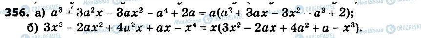 ГДЗ Алгебра 7 клас сторінка 356