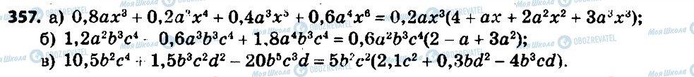 ГДЗ Алгебра 7 клас сторінка 357