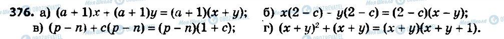 ГДЗ Алгебра 7 класс страница 376