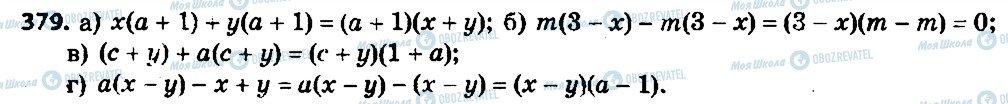 ГДЗ Алгебра 7 класс страница 379
