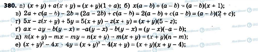 ГДЗ Алгебра 7 класс страница 380