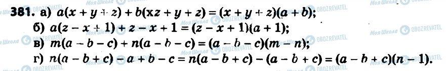 ГДЗ Алгебра 7 класс страница 381