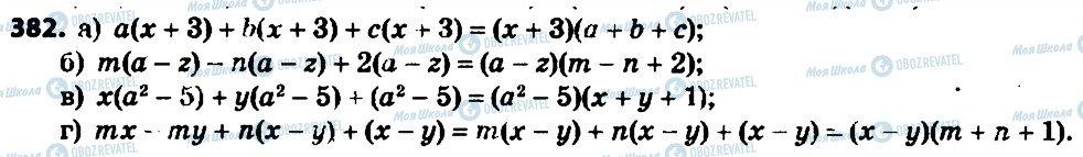 ГДЗ Алгебра 7 класс страница 382