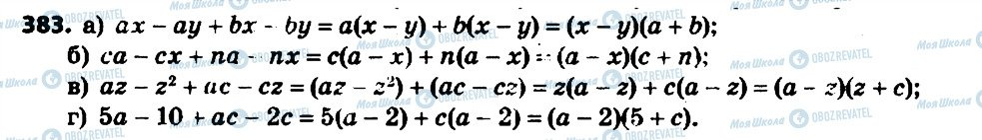 ГДЗ Алгебра 7 клас сторінка 383