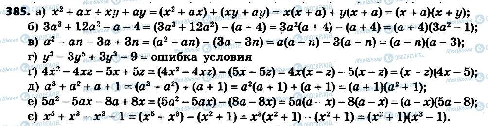 ГДЗ Алгебра 7 класс страница 385
